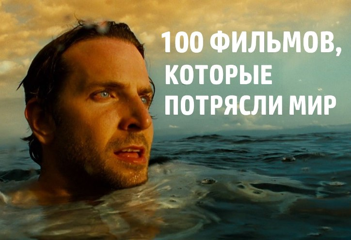 100-filmov-kotorie-potryasli-mir