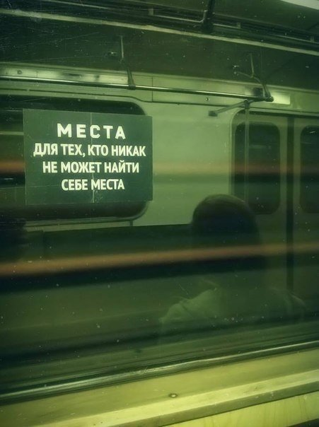 nadpisi-v-metro-1