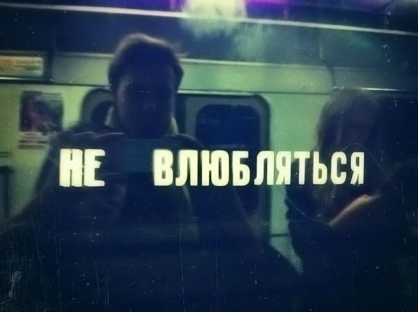 nadpisi-v-metro-3
