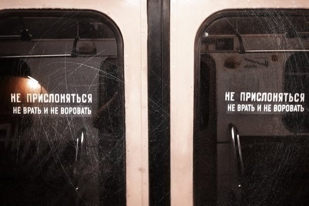 nadpisi-v-metro-4