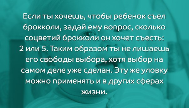 10-lifehackov-9