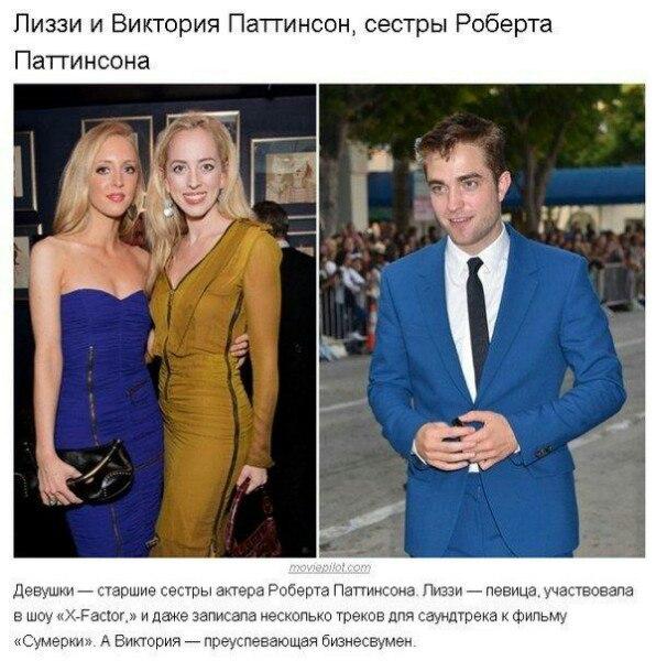 9_zvezdnyh_bratev_i_sester_o_kotoryh_my_ne_znali7