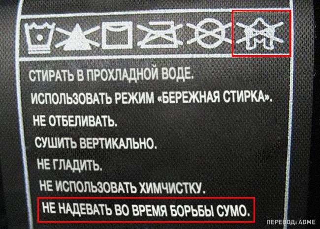 neozhydannye-nadpisi-na-yarlykah-odezhdy-10