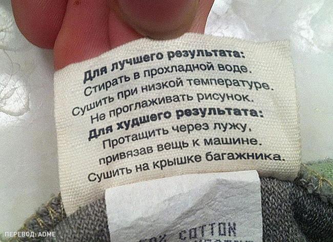 neozhydannye-nadpisi-na-yarlykah-odezhdy-4