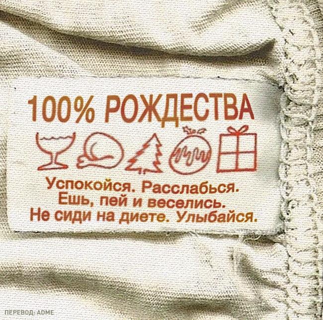 neozhydannye-nadpisi-na-yarlykah-odezhdy-7