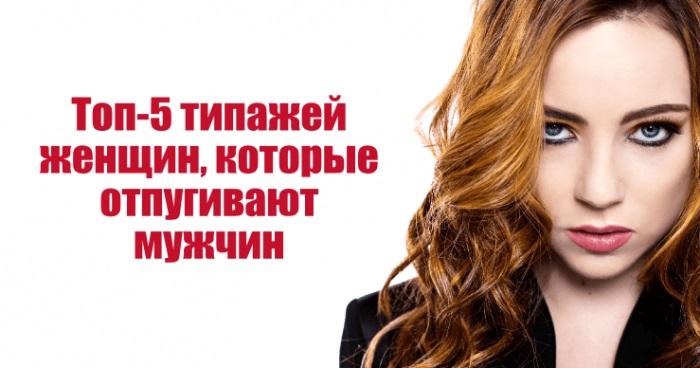 top-5-tipazhey-zhenshhin-kotorye-otpugivayut-muzhchin