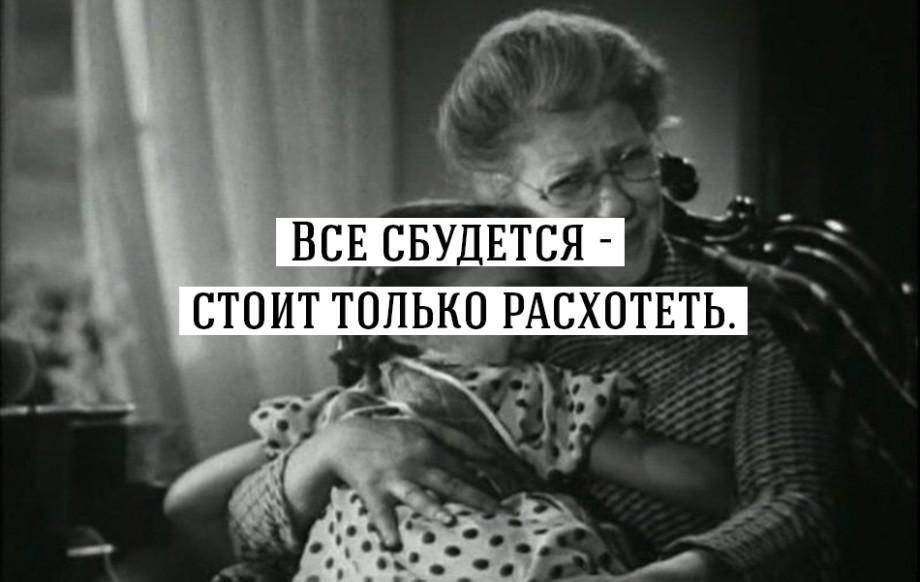 10_tsitat_fainy_ranevskoy10
