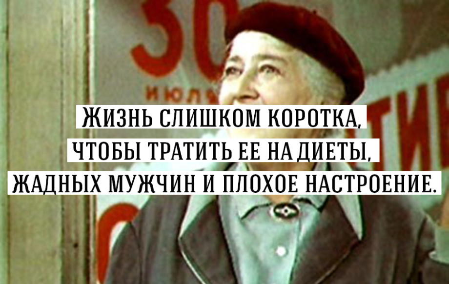 10_tsitat_fainy_ranevskoy4