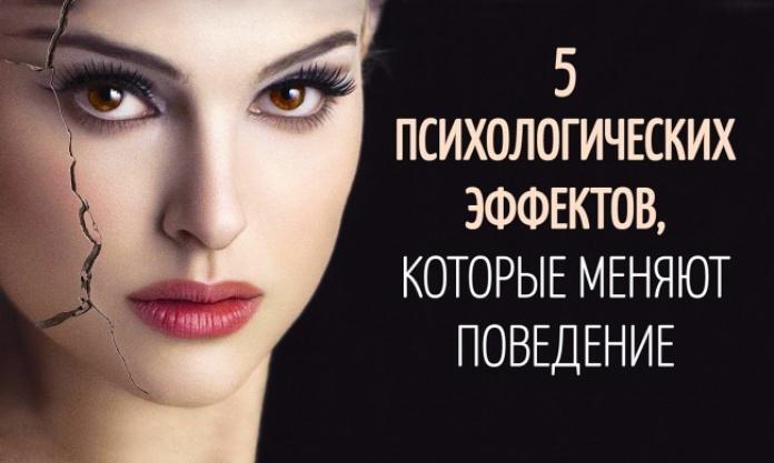 5-psihologicheskih-efektov
