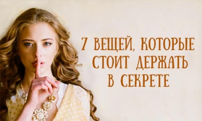 7-veschey-kotorie-stoit-derjat-v-sekrete