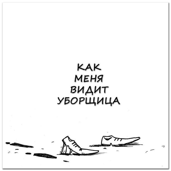 kak-menya-vidyat-9
