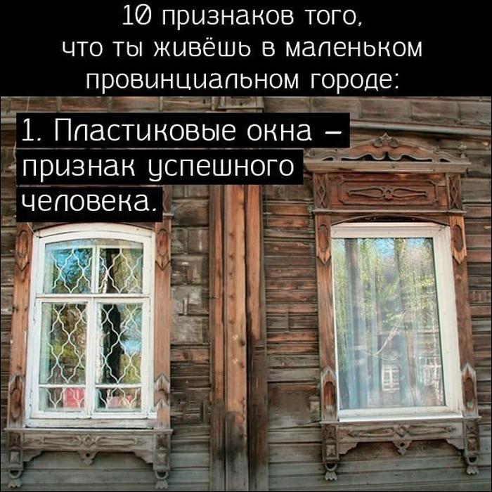 10-priznakov-togo-chto-tu-zhyvesh-v-provincialnom-gorode-1