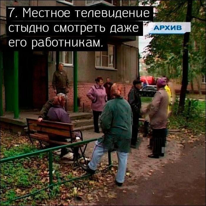 10-priznakov-togo-chto-tu-zhyvesh-v-provincialnom-gorode-7