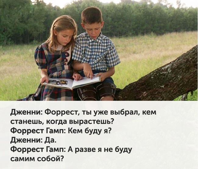 citaty-forresta-gampa-7