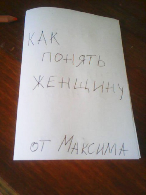 kak-ponyat-jenschinu-1