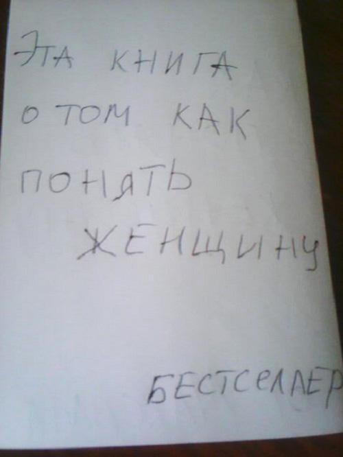 kak-ponyat-jenschinu-2