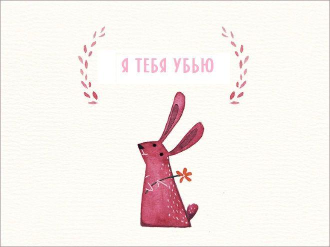 otkritky-dlya-vragov-11