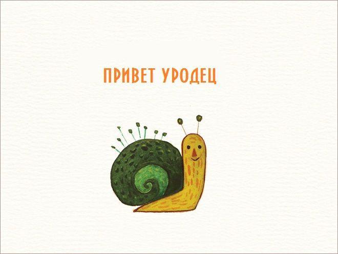 otkritky-dlya-vragov-4