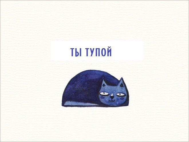 otkritky-dlya-vragov-9
