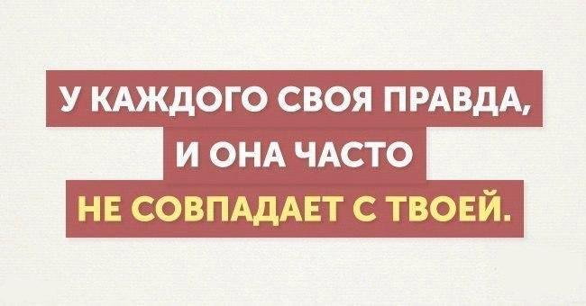 prostie-istini-1