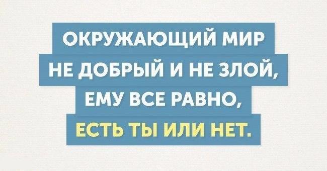 prostie-istini-4
