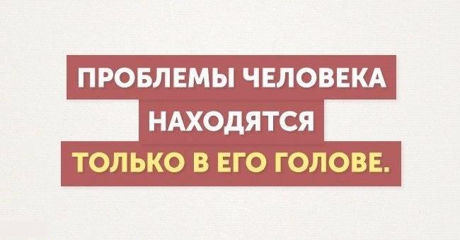 prostie-istini-5