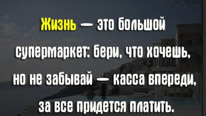 zhizn-eto-bolshoy-supermarket