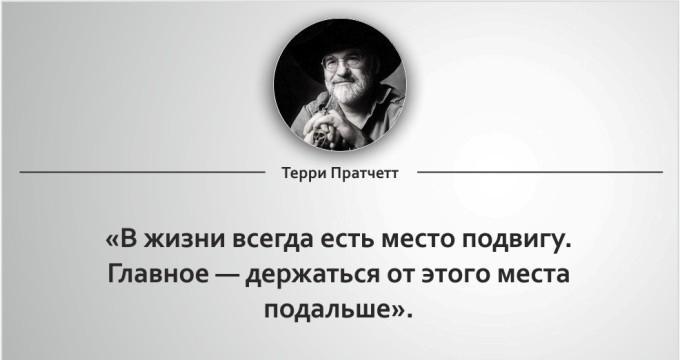20-roskoshnyh-tsitat-terri-pratchetta-1