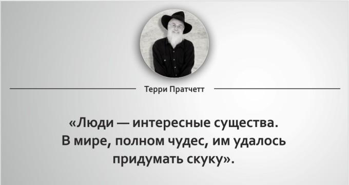 20-roskoshnyh-tsitat-terri-pratchetta-10