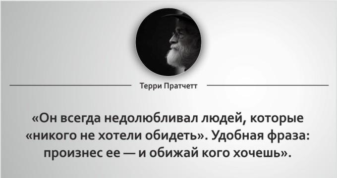 20-roskoshnyh-tsitat-terri-pratchetta-11