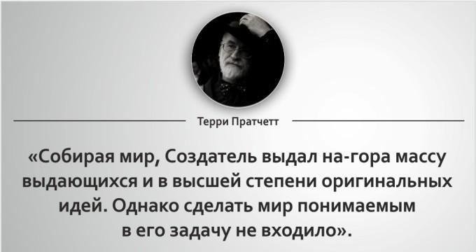 20-roskoshnyh-tsitat-terri-pratchetta-12
