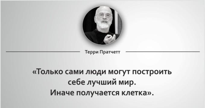 20-roskoshnyh-tsitat-terri-pratchetta-13