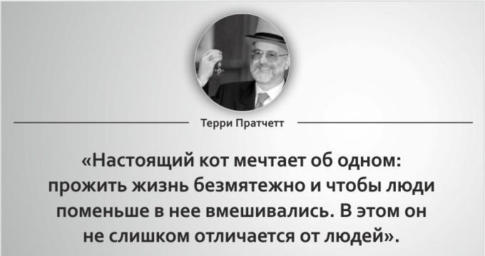 20-roskoshnyh-tsitat-terri-pratchetta-14