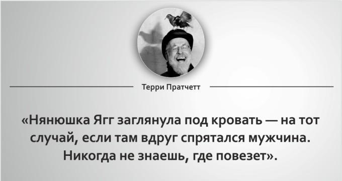 20-roskoshnyh-tsitat-terri-pratchetta-15