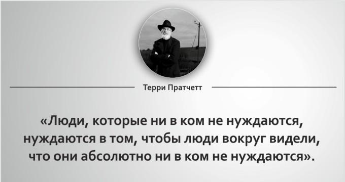 20-roskoshnyh-tsitat-terri-pratchetta-16