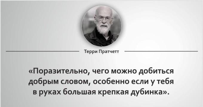 20-roskoshnyh-tsitat-terri-pratchetta-17