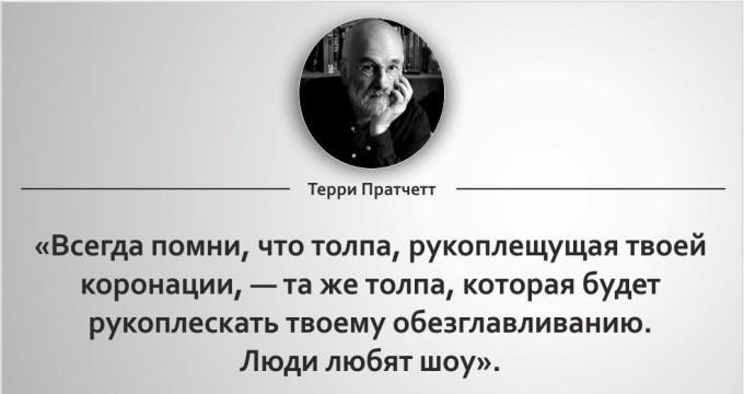 20-roskoshnyh-tsitat-terri-pratchetta-18
