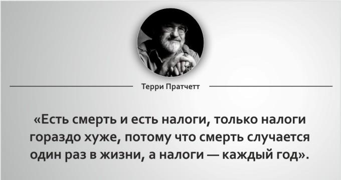 20-roskoshnyh-tsitat-terri-pratchetta-19