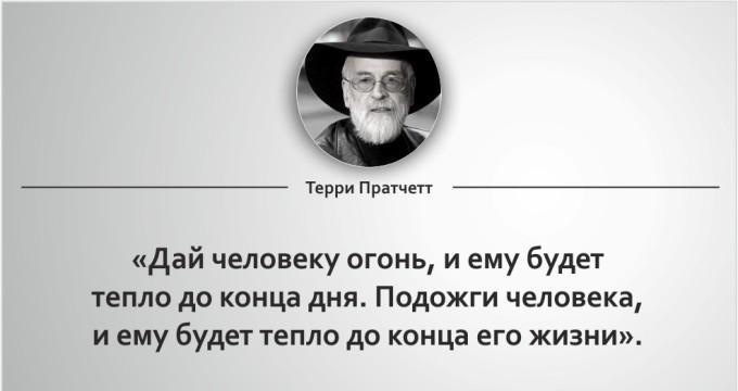 20-roskoshnyh-tsitat-terri-pratchetta-2
