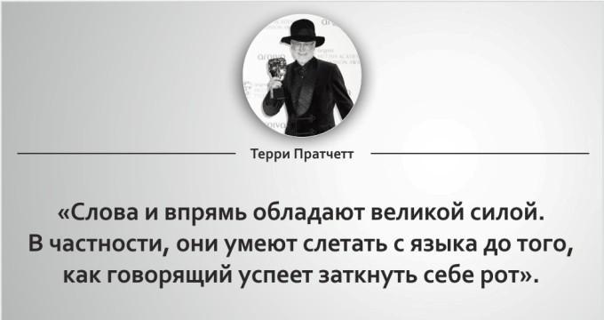 20-roskoshnyh-tsitat-terri-pratchetta-20