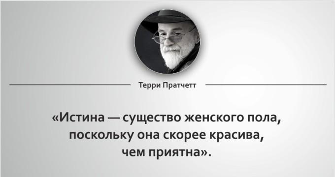 20-roskoshnyh-tsitat-terri-pratchetta-3