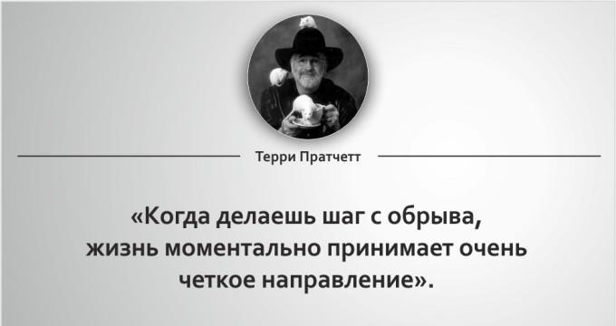 20-roskoshnyh-tsitat-terri-pratchetta-4