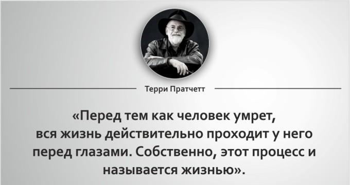 20-roskoshnyh-tsitat-terri-pratchetta-6