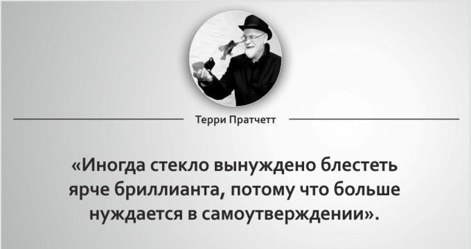20-roskoshnyh-tsitat-terri-pratchetta-7