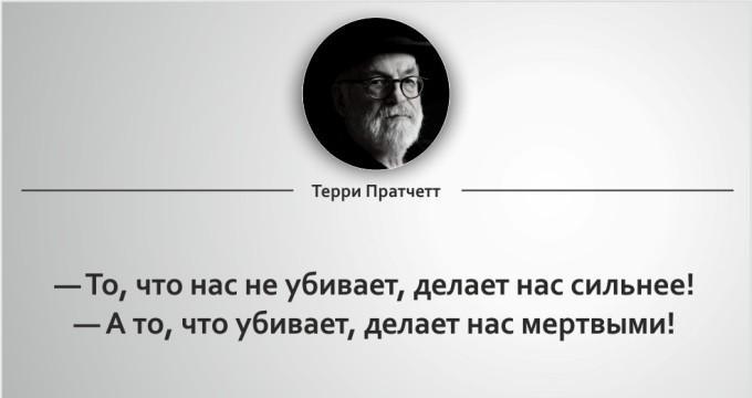 20-roskoshnyh-tsitat-terri-pratchetta-8