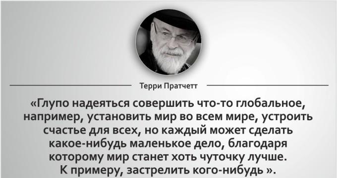 20-roskoshnyh-tsitat-terri-pratchetta-9