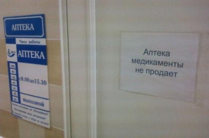 aptechnaya-istoriya