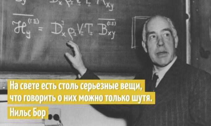 citati-fizikov-1