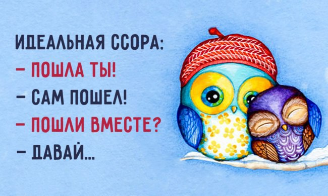 idealnaya-ssora