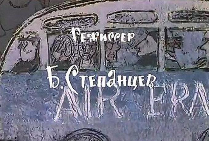 istoriya-sozdaniya-kultovyh-sovetskih-multfilmov-6